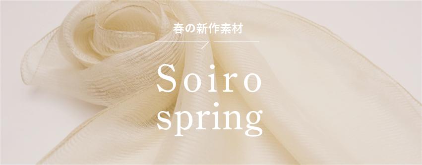 【新作】春の新作ストール素材 6種